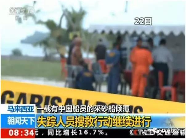 载中国船员抽沙船大马翻船 搜救队启动三方案救人