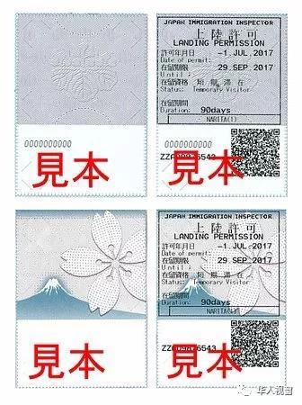"""日本外国人签证采用""""富士樱花""""新设计"""