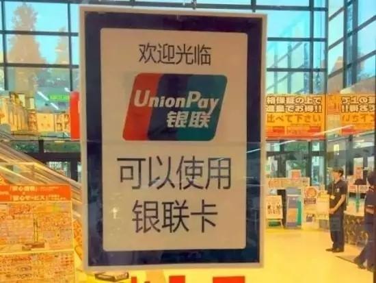 银联卡在日本盗刷猖獗,中国游客遭殃!