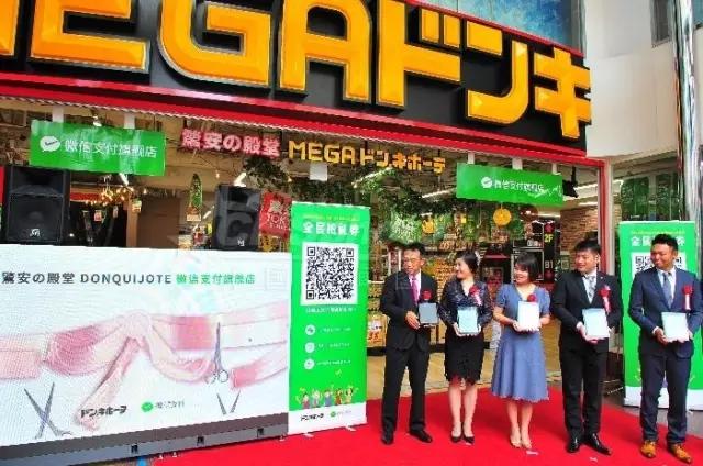 全球第100家微信支付旗舰店在日诞生,日本人又要自虐落后了!