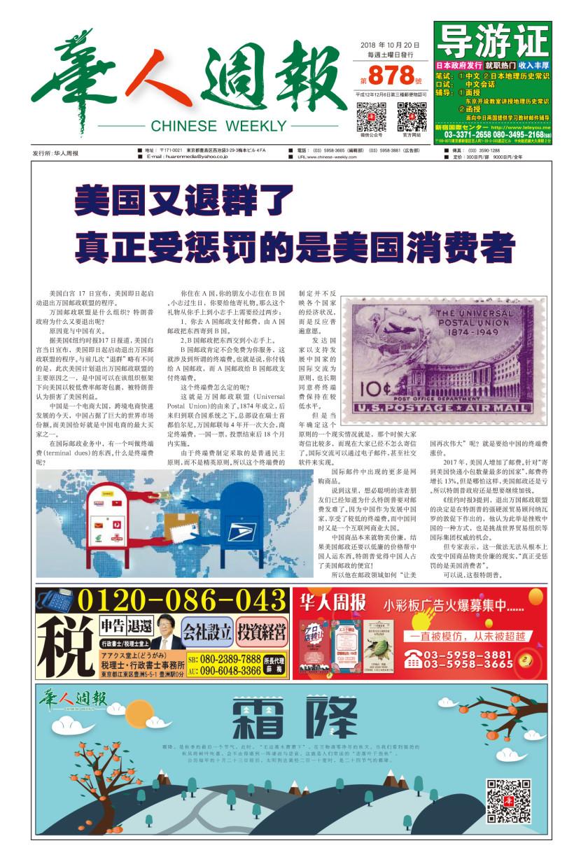 华人周报*第878期*