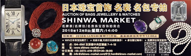 SHINWA MARKET 银座年终拍卖会