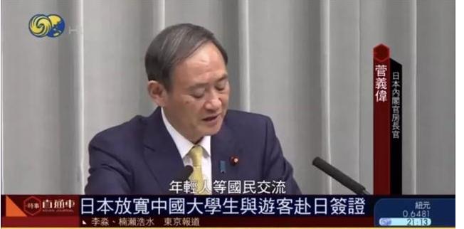 日本再次放宽简化年轻人大学生签证流程