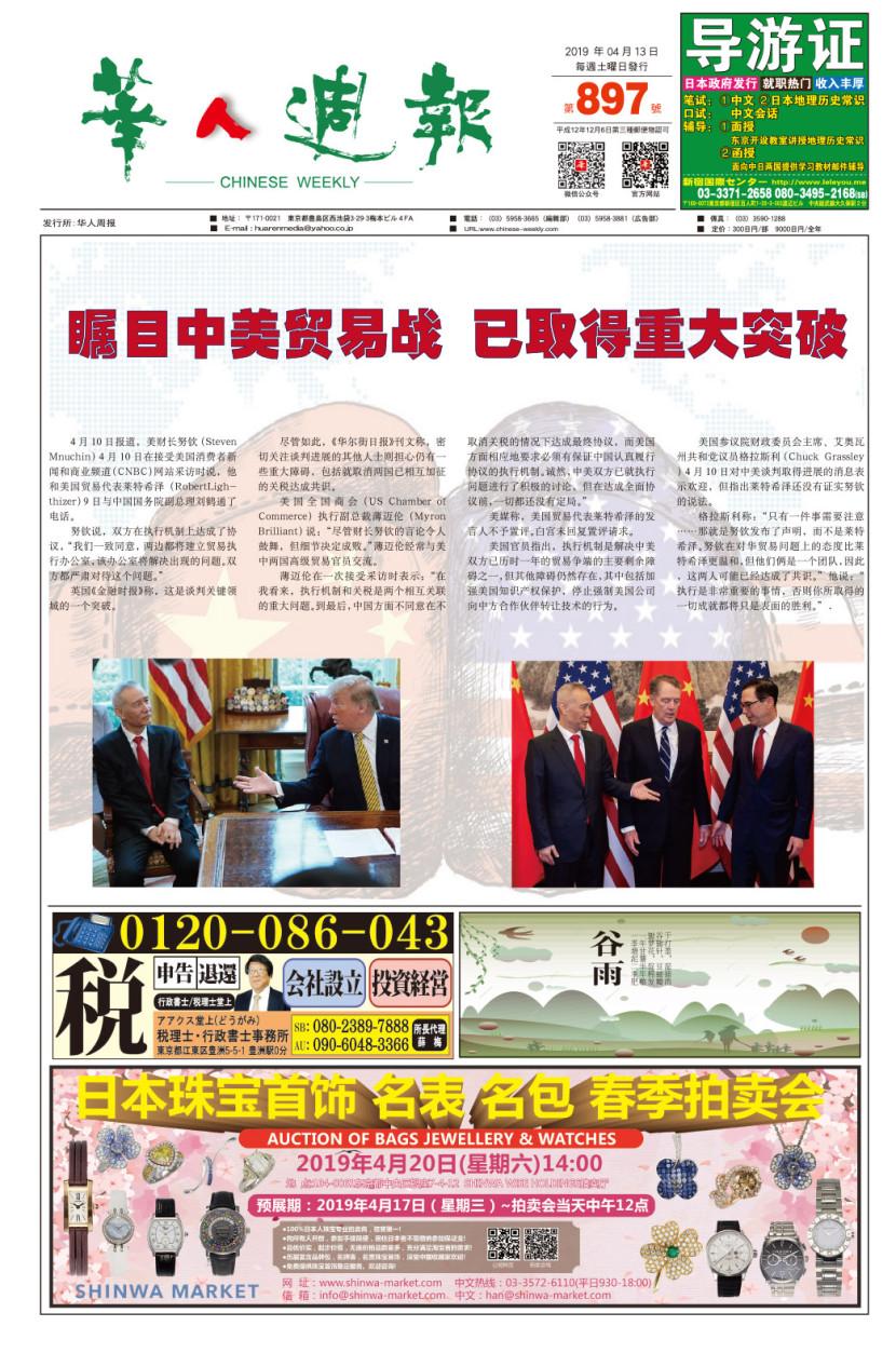 华人周报*第897期*
