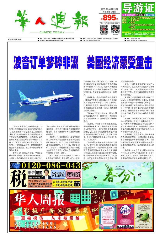 华人周报*第895期*