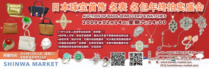 Shinwa Market 株式会社日本珠宝首饰名表名包年终拍卖盛会